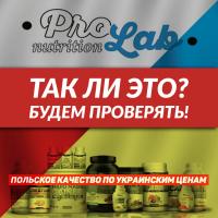 ProLab Nutrition Польша ? Проверим!